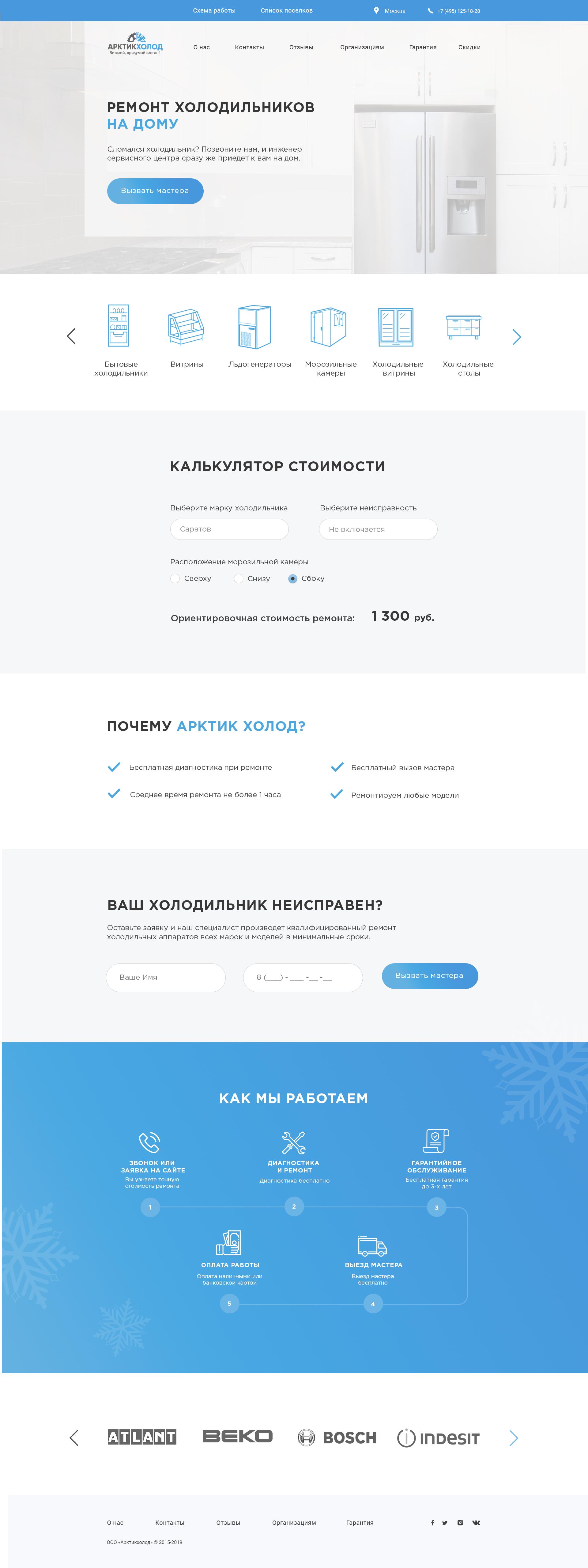 "Ремонт холодильников ""АРКТИКХОЛОД"""
