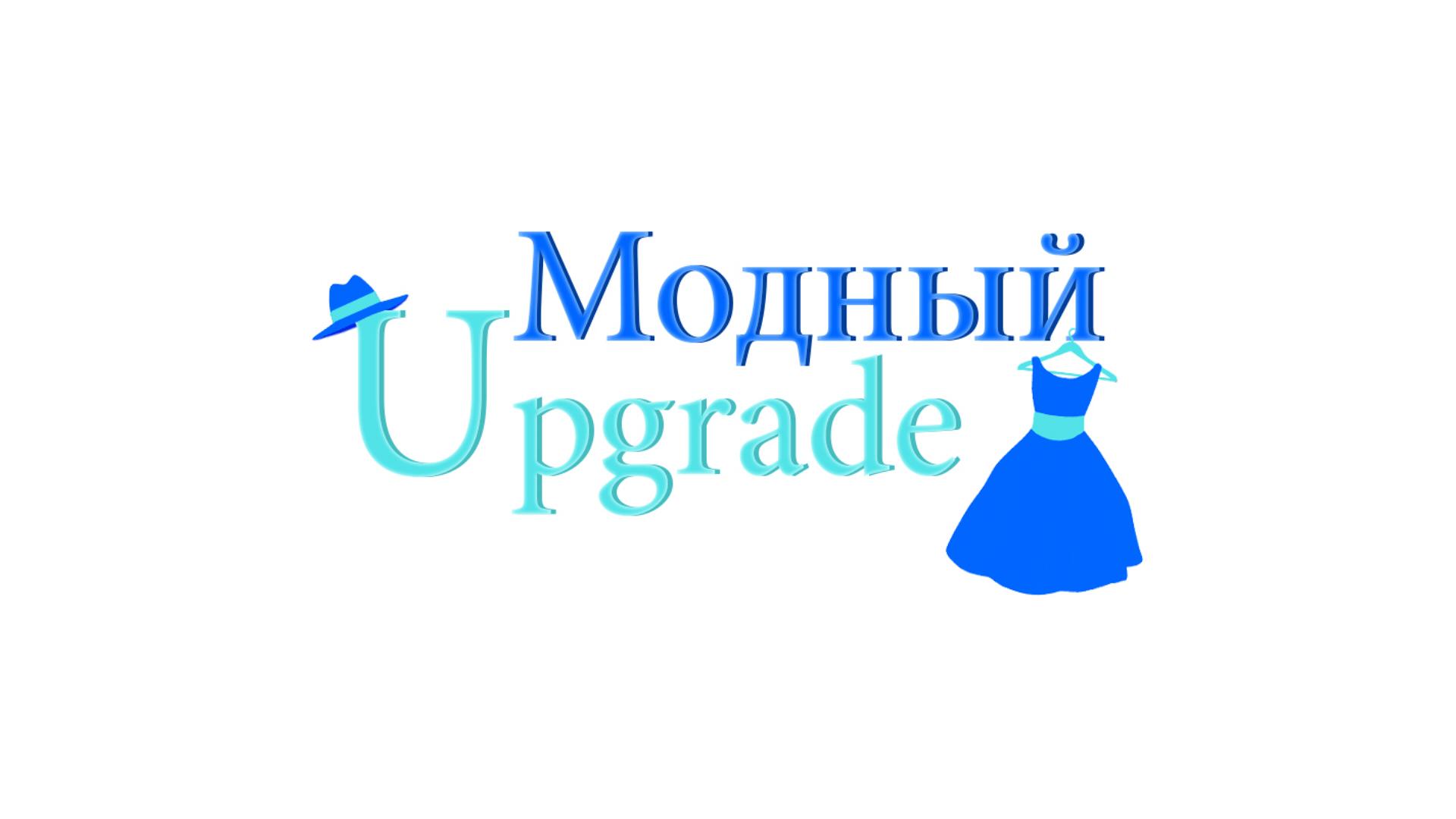 "Логотип интернет магазина ""Модный UPGRADE"" фото f_233594642b9d3f2d.jpg"