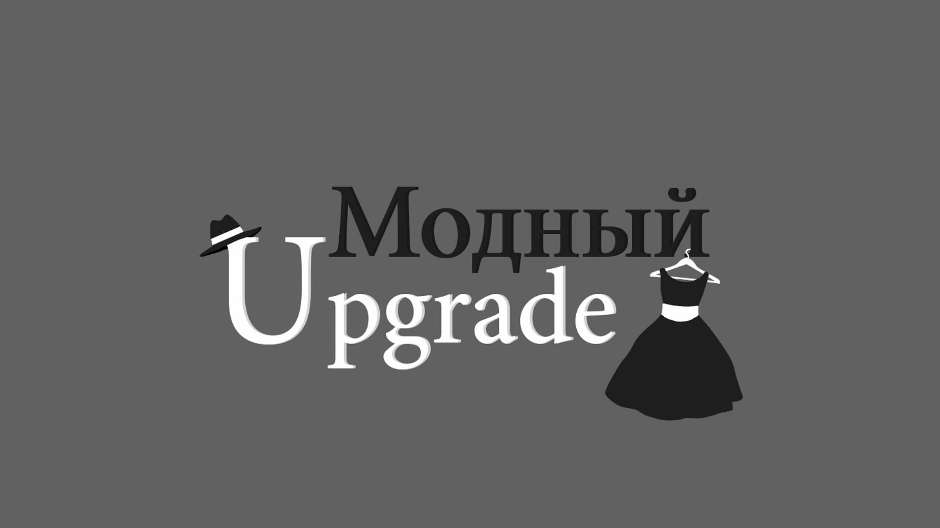 "Логотип интернет магазина ""Модный UPGRADE"" фото f_818594642b4a9158.jpg"