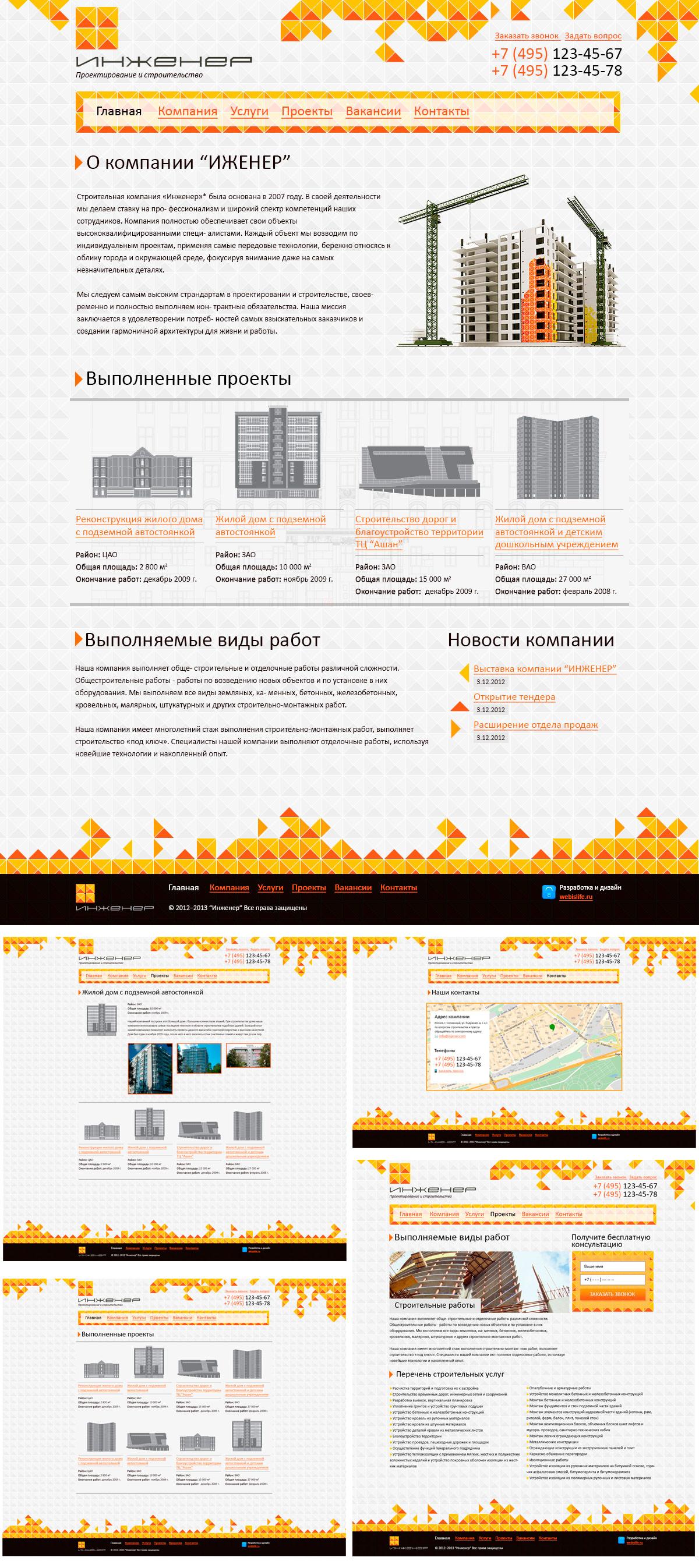 Инженер — проектирование и строительство