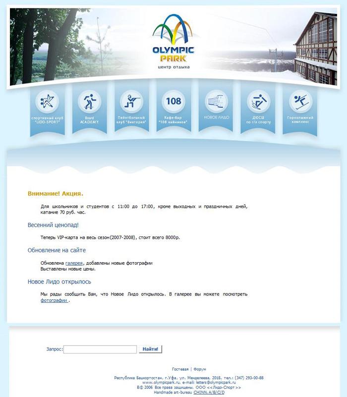 Дизайн сайта - olympicpark.ru