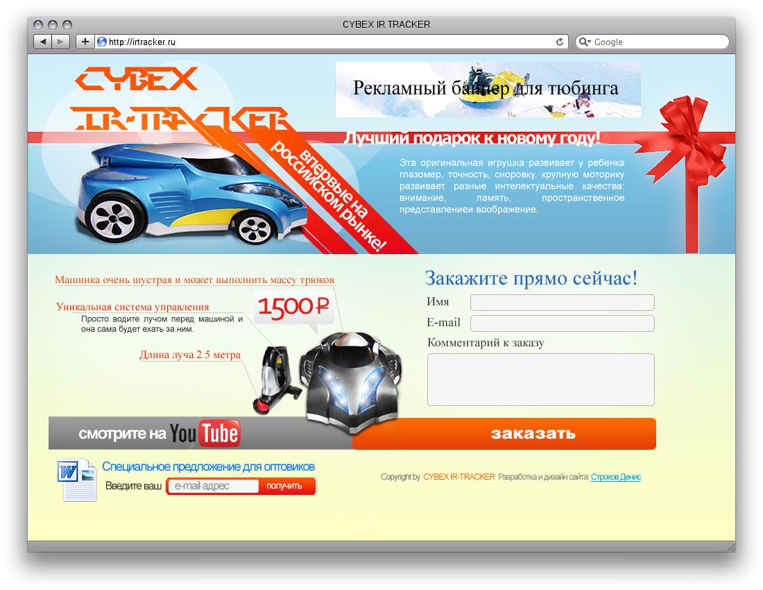 Промо страница CYBEX IR-TRACKER