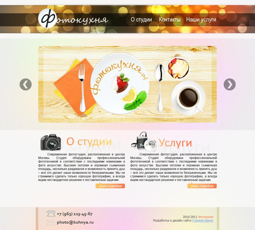 Фотостудия - Фотокухня.ру