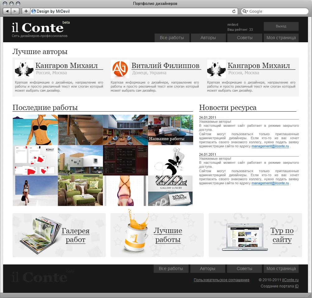 IlConte - портфолио дизайнеров