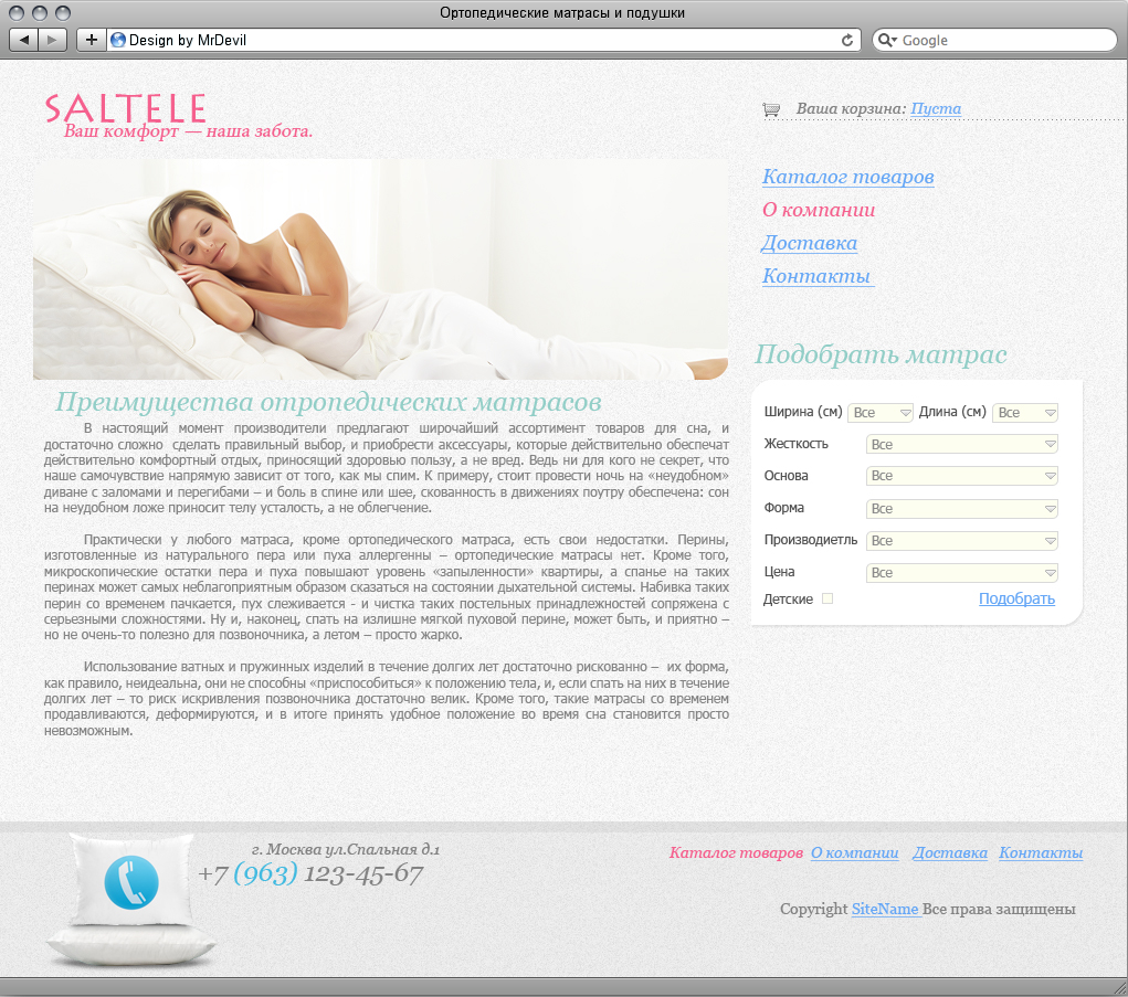 Saltelle - магазин подушек и матрасов