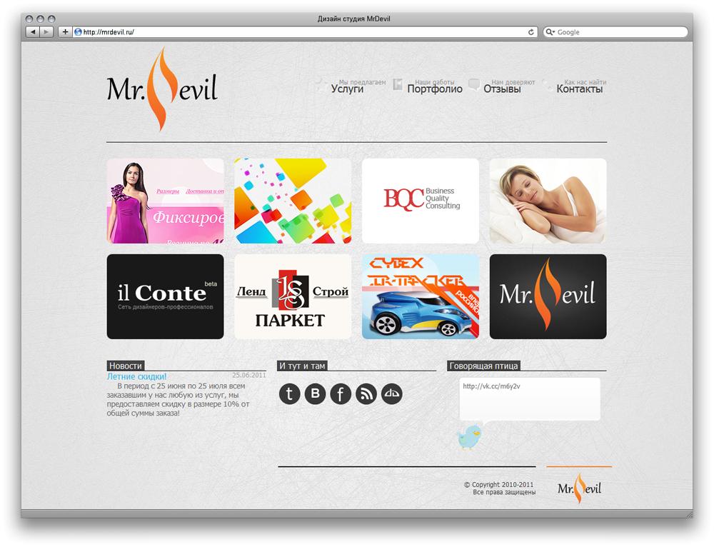 Дизайн студия MrDevil