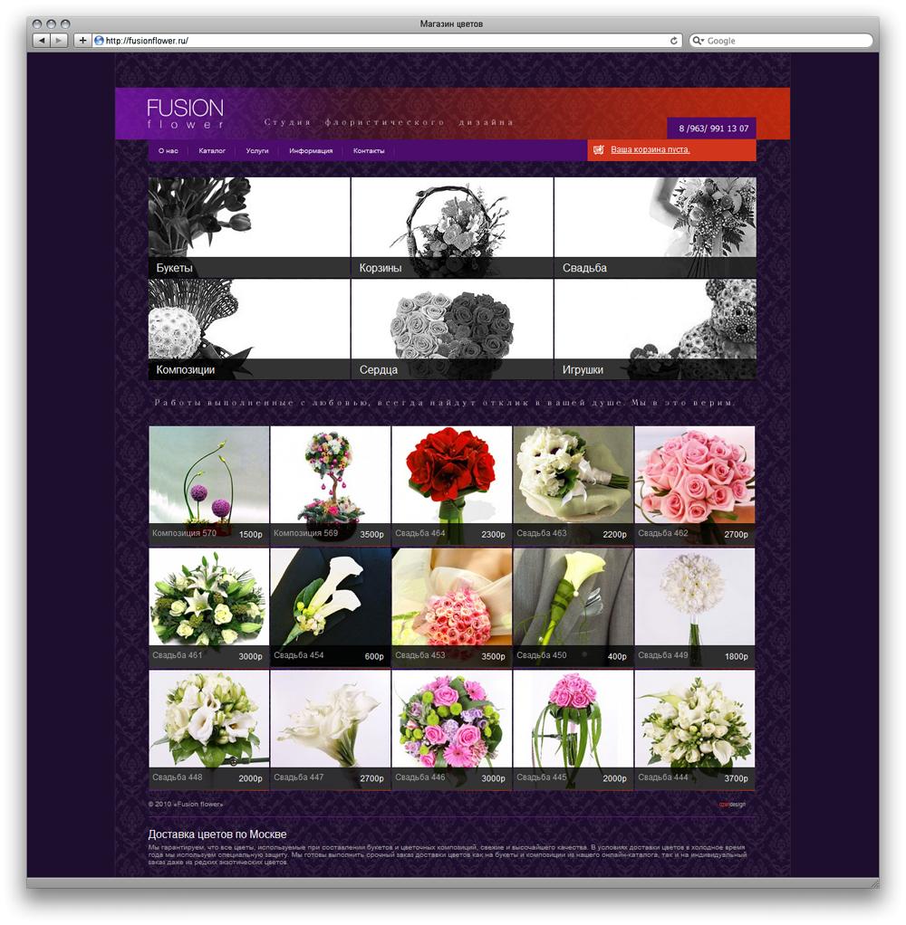 Магазин цветов fusion flower