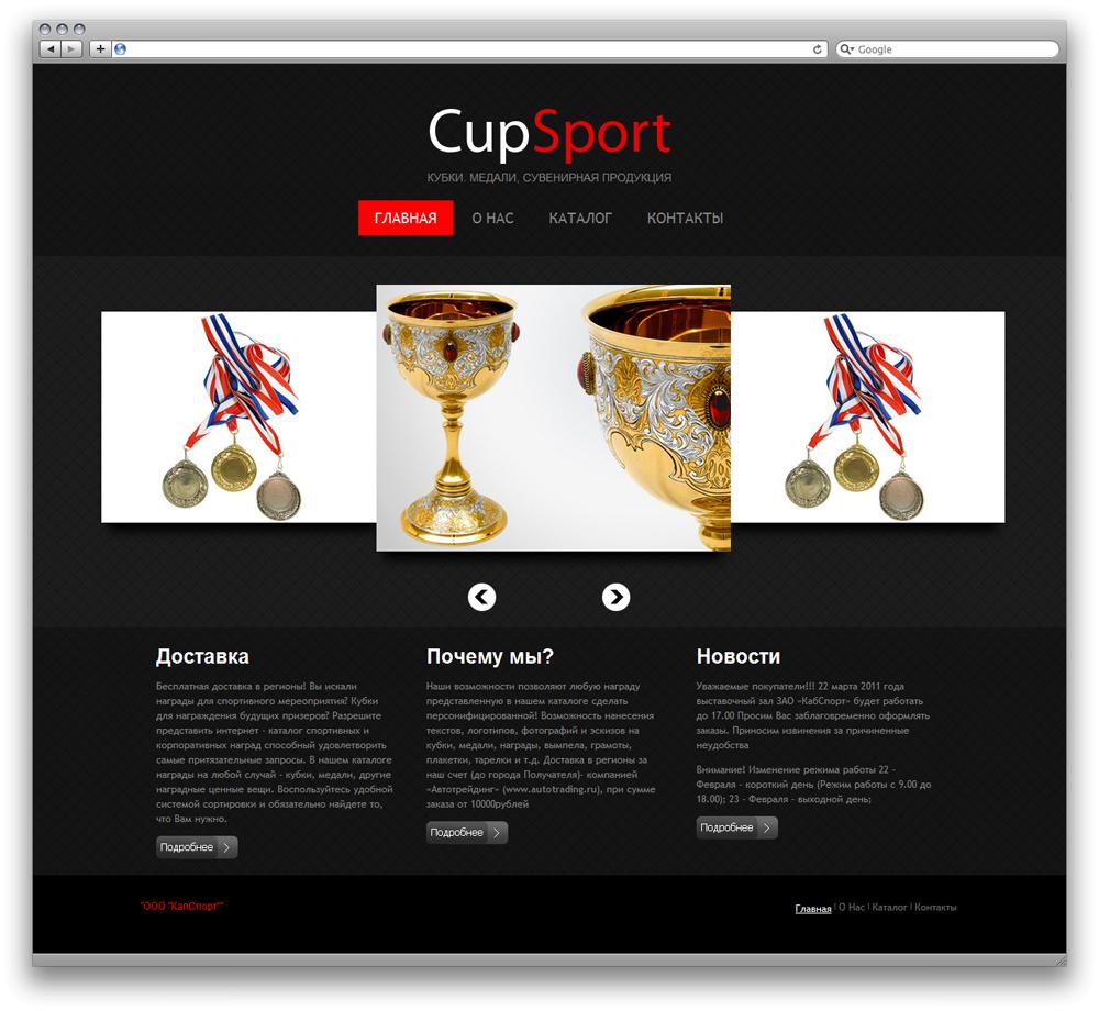 Магазин сувениров Cup Sport
