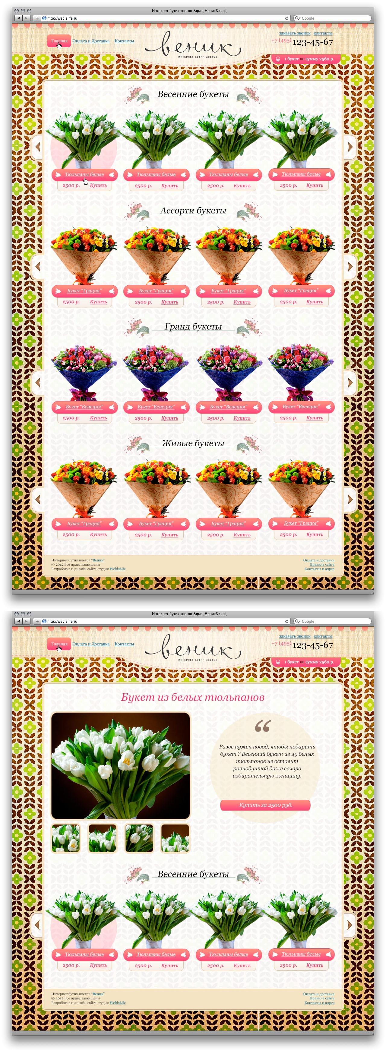 Интернет магазин цветов - Веник