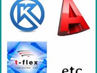 Чертежные работы autocad, КОМПАС, solidworks, t-flex, visio, p-cad, 3d