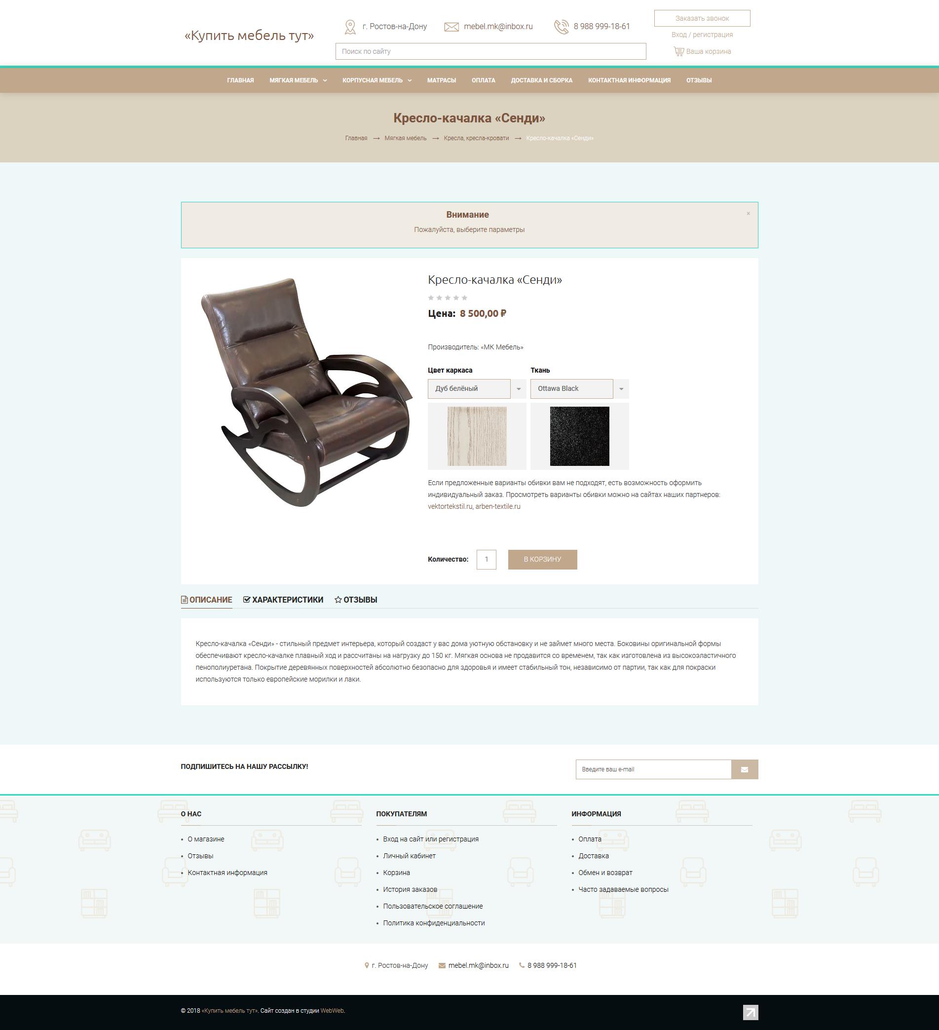 Интернет-магазин мебели «Купить мебель тут», работающий по Ростовской области. [Апрель 2018 г.]