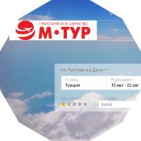 Туристическое агенство М-Тур