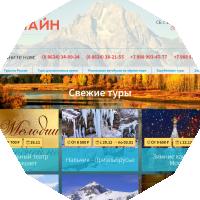 """Сайт туристической компании """"Автолайн"""" [октябрь 2018 г.]"""