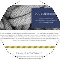 Лендинг для компании «СтропКанат» — производство и поставка грузоподъёмного оборудования. [Сентябрь 2