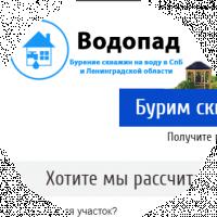"""Компания """"Водопад"""" - Бурение скважин"""