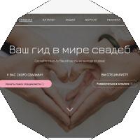 """Сайт компании """"Свадьба в Таганроге"""" - каталог свадебных услуг. [Февраль 2018 г.]"""