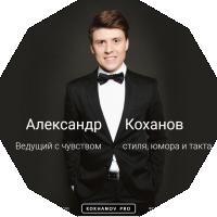 Лендинг для ведущего Александра Коханова. [Август 2017 г.]