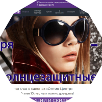 Сайт компании  «Оптик Центр» [Сентябрь 2018 г.]