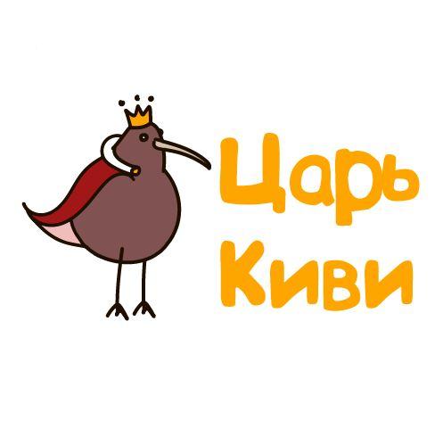 """Доработать дизайн логотипа кафе-кондитерской """"Царь-Киви"""" фото f_3765a0857d812f29.jpg"""