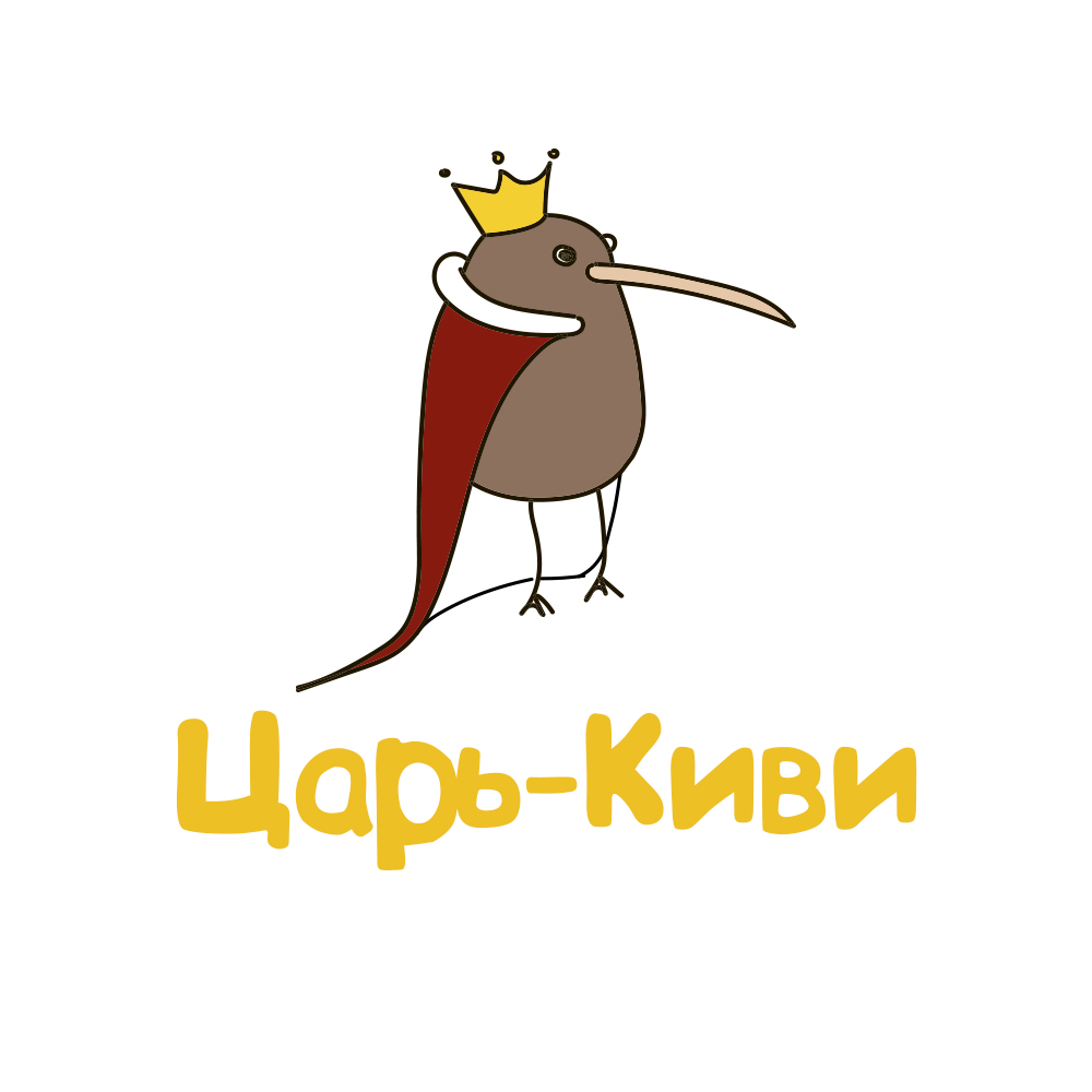 """Доработать дизайн логотипа кафе-кондитерской """"Царь-Киви"""" фото f_5045a083b525dd27.jpg"""