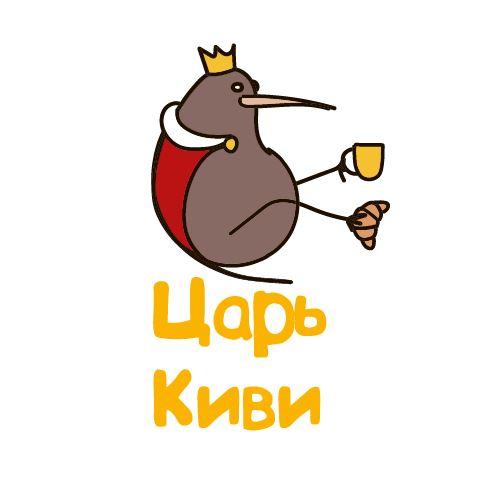 """Доработать дизайн логотипа кафе-кондитерской """"Царь-Киви"""" фото f_6665a0849d06faef.jpg"""