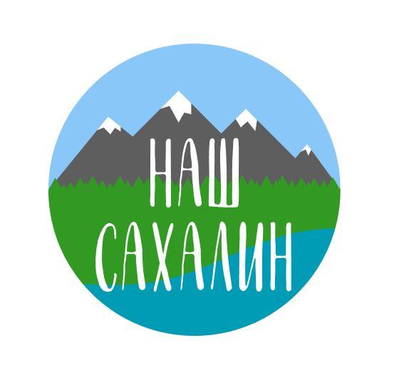 "Логотип для некоммерческой организации ""Наш Сахалин"" фото f_8325a7bfbf47cf42.jpg"