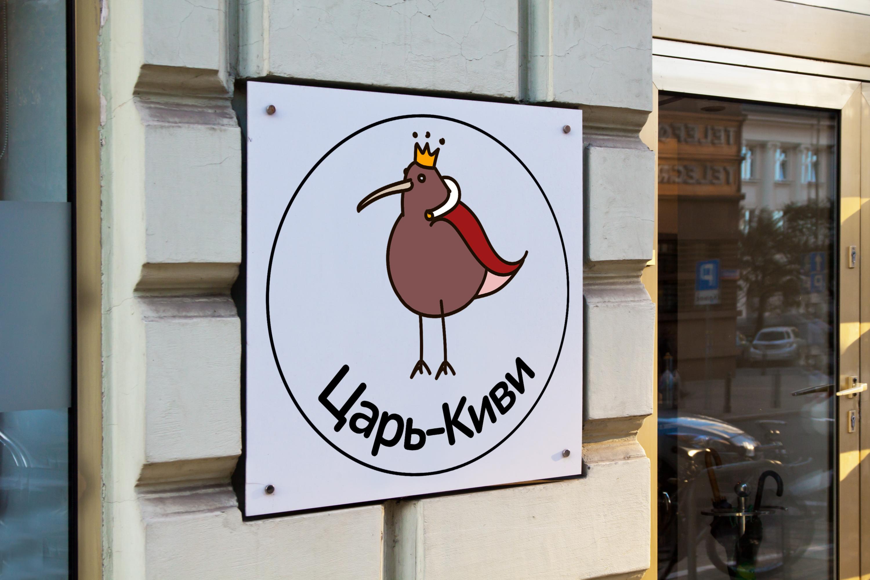 """Доработать дизайн логотипа кафе-кондитерской """"Царь-Киви"""" фото f_9045a091011af048.jpg"""