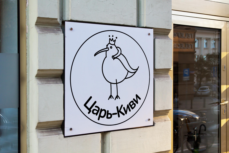 """Доработать дизайн логотипа кафе-кондитерской """"Царь-Киви"""" фото f_9305a09101556de5.jpg"""
