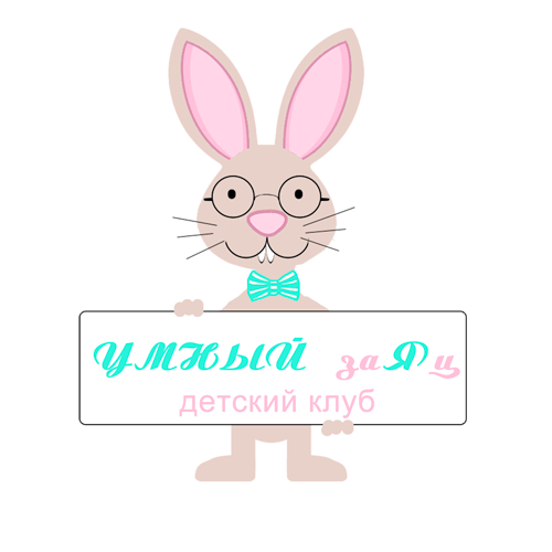 Разработать логотип и фирменный стиль детского клуба фото f_121555bbfdd6500d.png