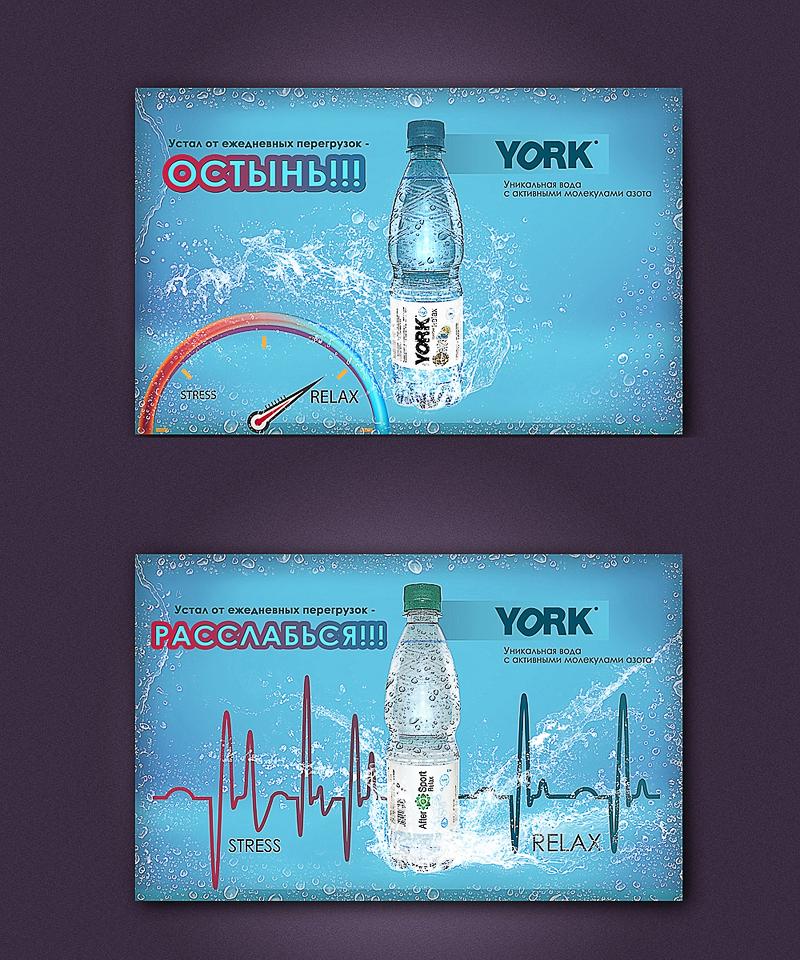 Вода YORK
