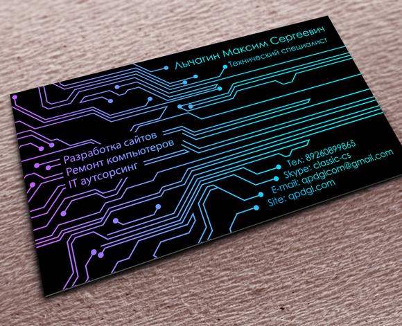 IT - визитка
