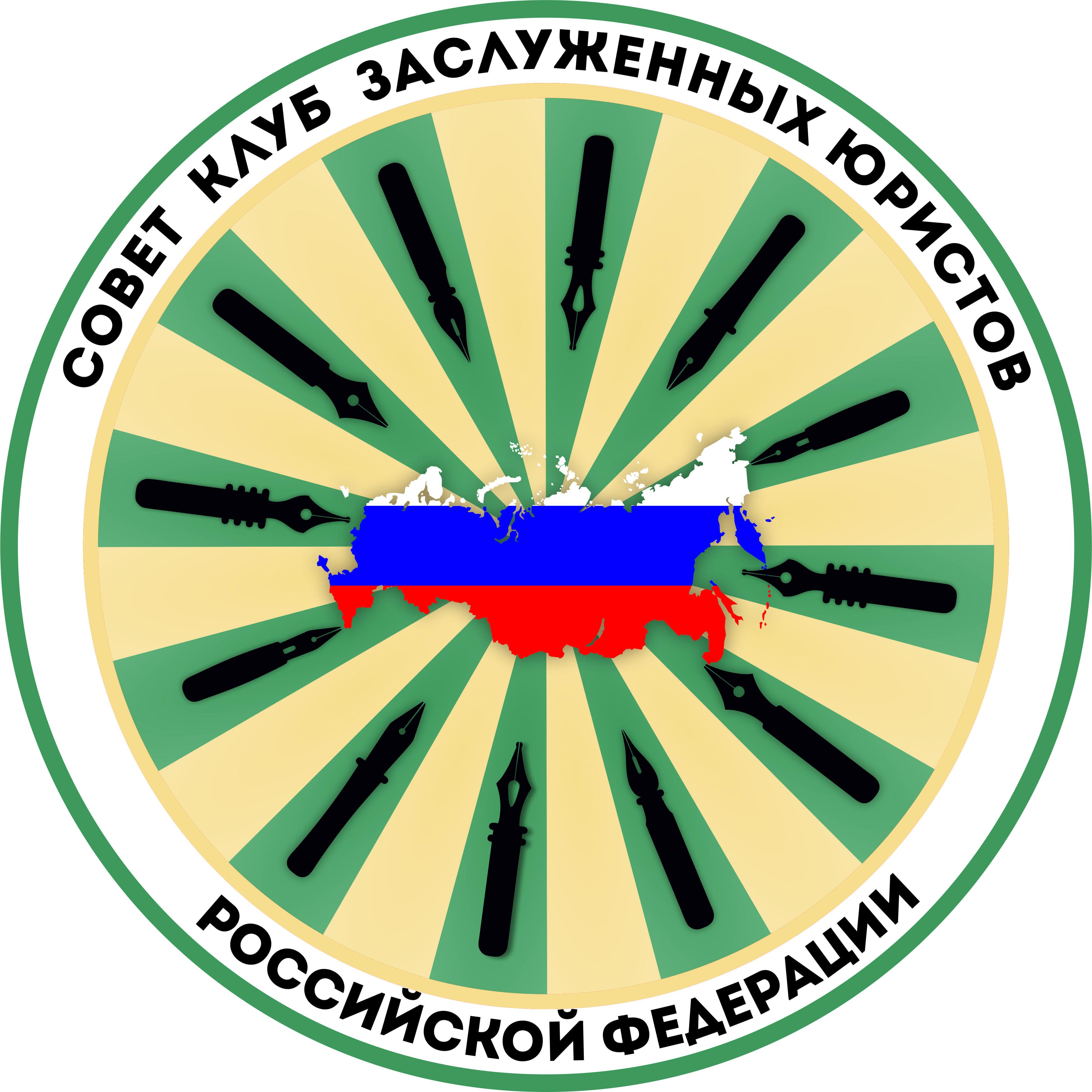 Разработка логотипа Совета (Клуба) заслуженных юристов Российской Федерации фото f_3915e4180f339402.jpg