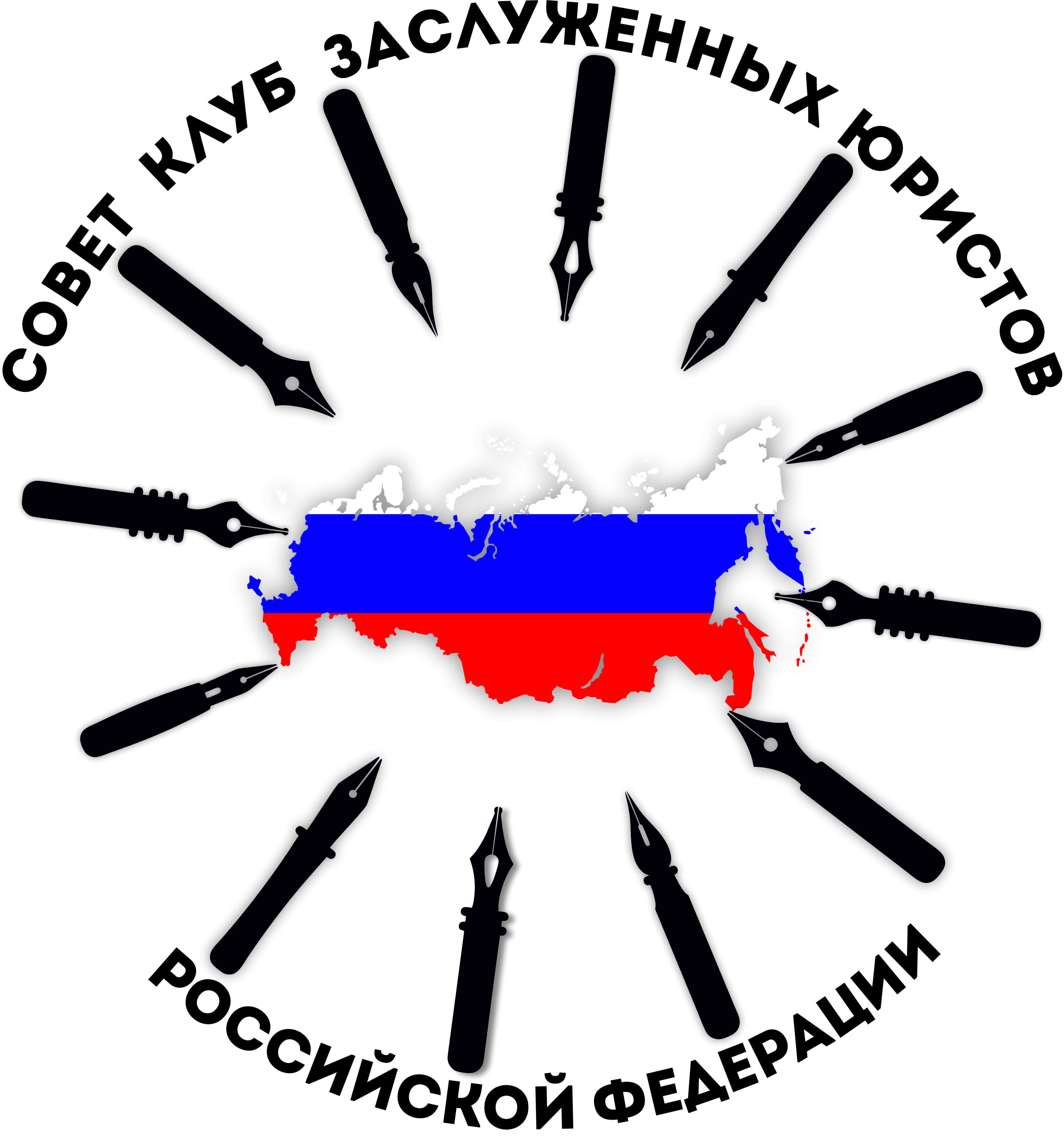 Разработка логотипа Совета (Клуба) заслуженных юристов Российской Федерации фото f_4585e41810d730d1.jpg