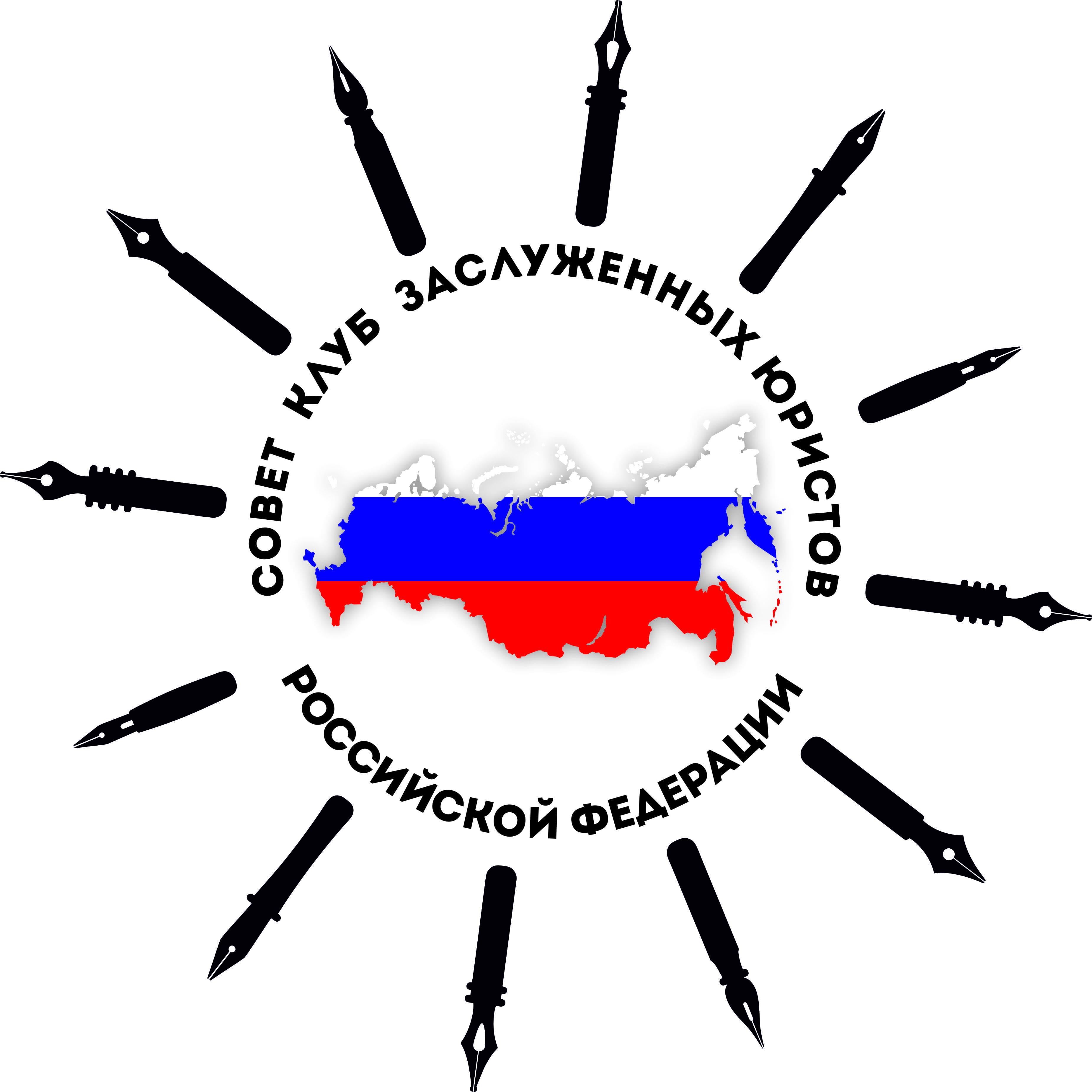 Разработка логотипа Совета (Клуба) заслуженных юристов Российской Федерации фото f_5915e4181288cc6f.jpg