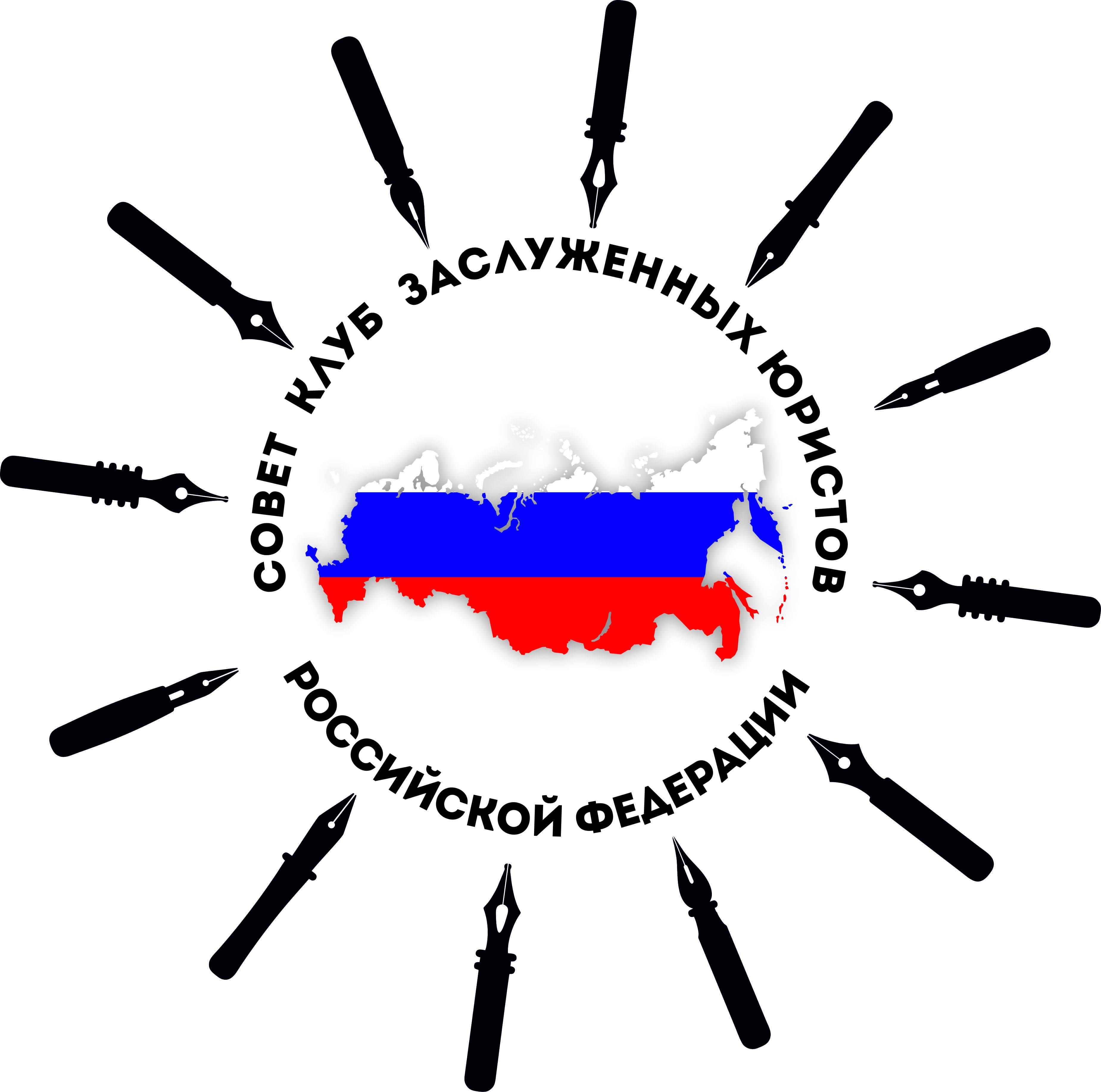 Разработка логотипа Совета (Клуба) заслуженных юристов Российской Федерации фото f_8225e41812cc91e3.jpg