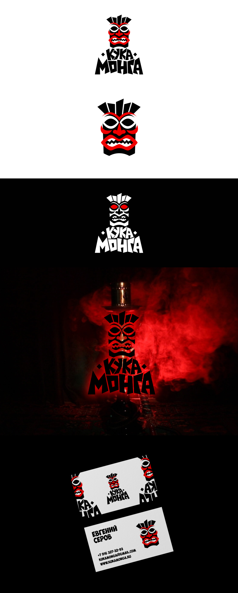Кука Монга