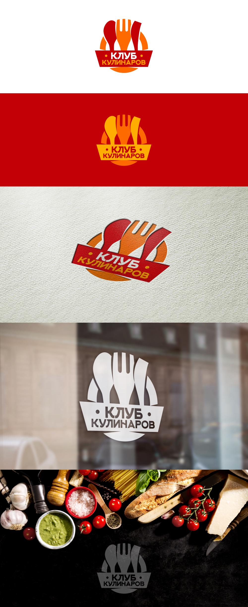 Клуб Кулинаров