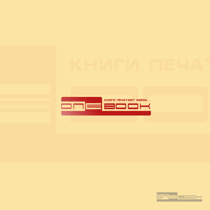 Логотип для цифровой книжной типографии. фото f_4cc3f97337b83.jpg