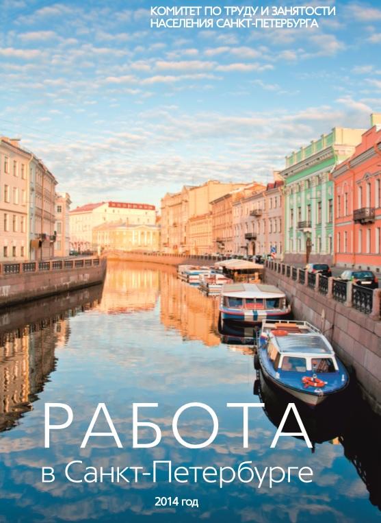 Комитет по труду и занятости населения при правительстве СПб