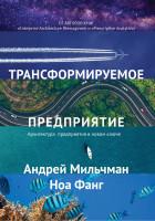 Трансформируемое предприятие: архтектура предприятия в новом ключе