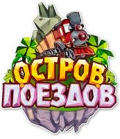 Остров поездов (логотип мультсериала)