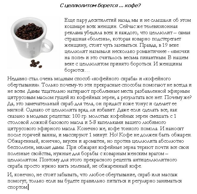С целлюлитом борется...кофе?