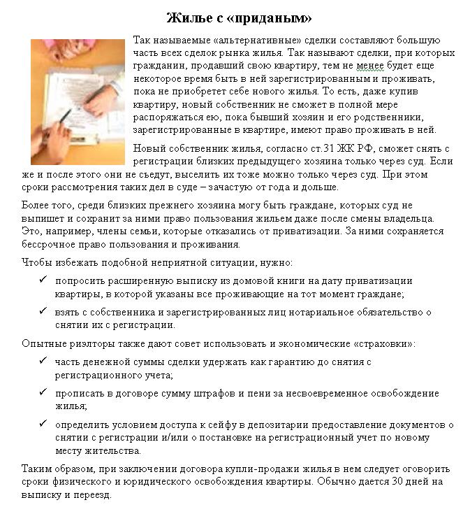 """Жилье с """"приданым"""""""