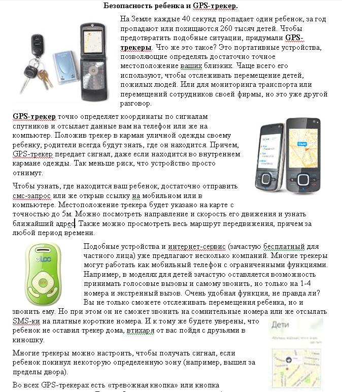 GPS-трекер и безопасность ребенка