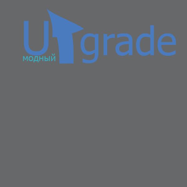 "Логотип интернет магазина ""Модный UPGRADE"" фото f_42859458e4ee7899.png"