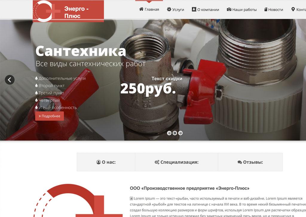 Производственное предприятие «Энерго-Плюс» (WordPress)
