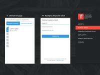 ТИАП - мобильное приложение   Android   iOS