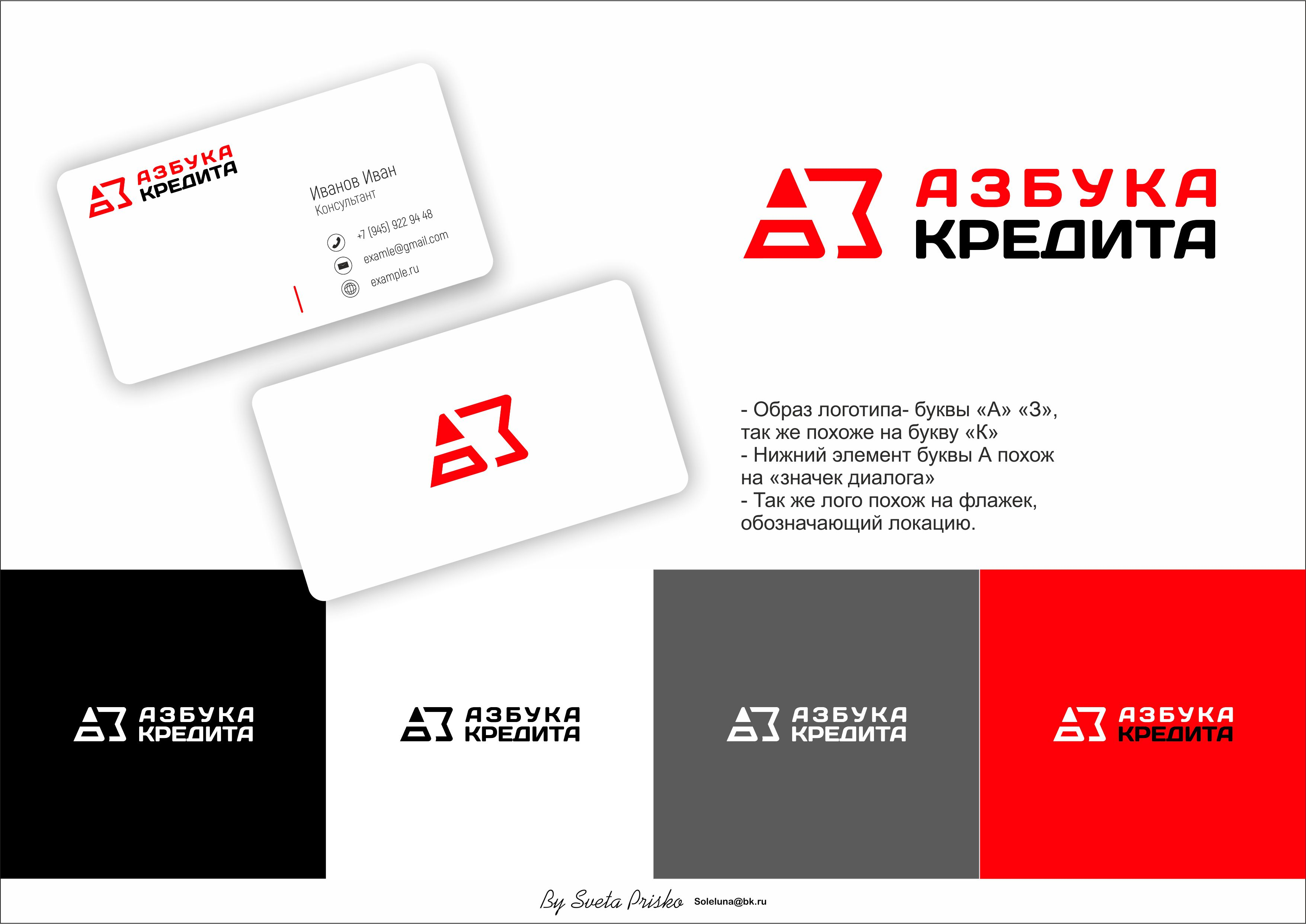 Разработать логотип для финансовой компании фото f_0565deff2189c067.jpg