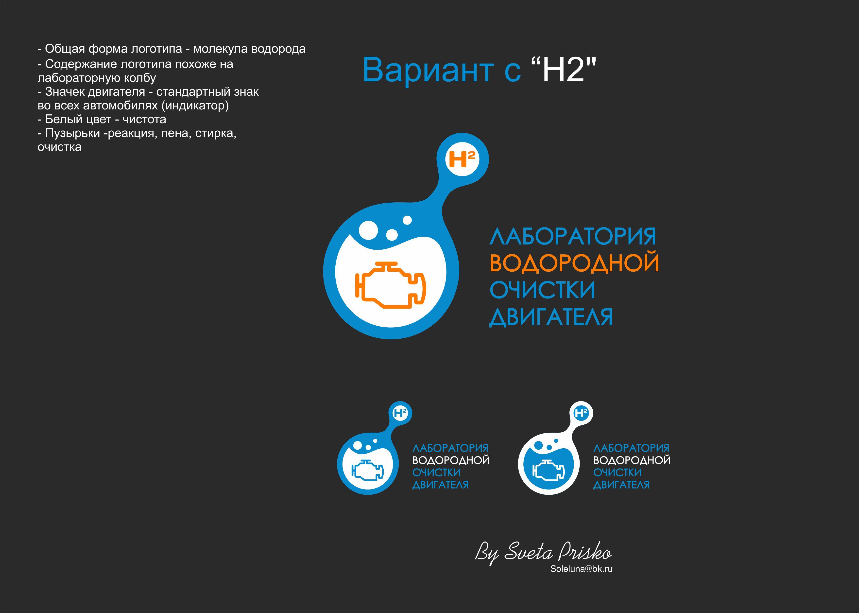 """Разработка фирменного стиля для """"Лаборатории водородной очис фото f_2815dd5656457c4a.jpg"""