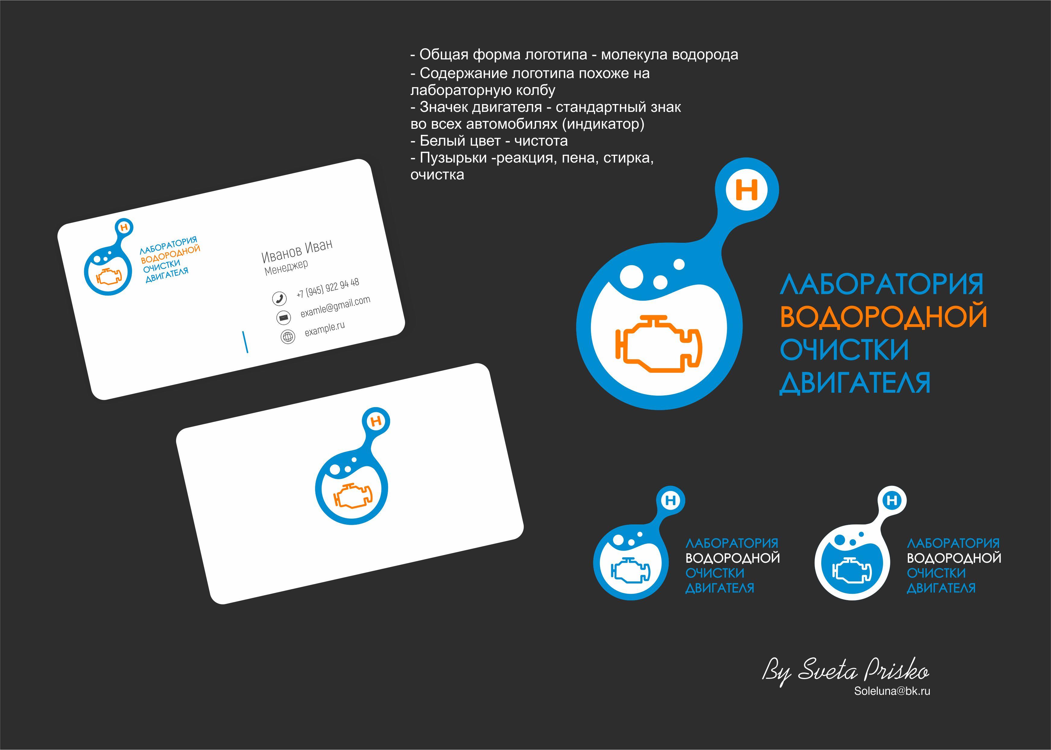 """Разработка фирменного стиля для """"Лаборатории водородной очис фото f_6765dd560cd93532.jpg"""